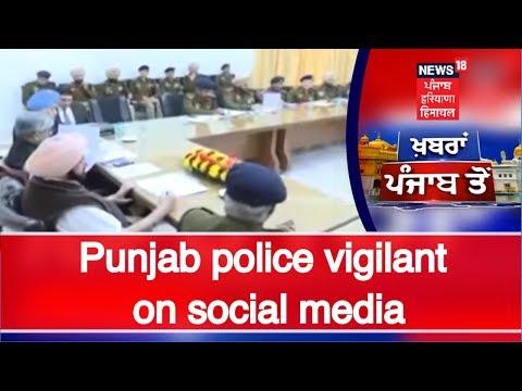 Punjab police vigilant on social media | Instructions to respect the MLAs | News18 Punjab