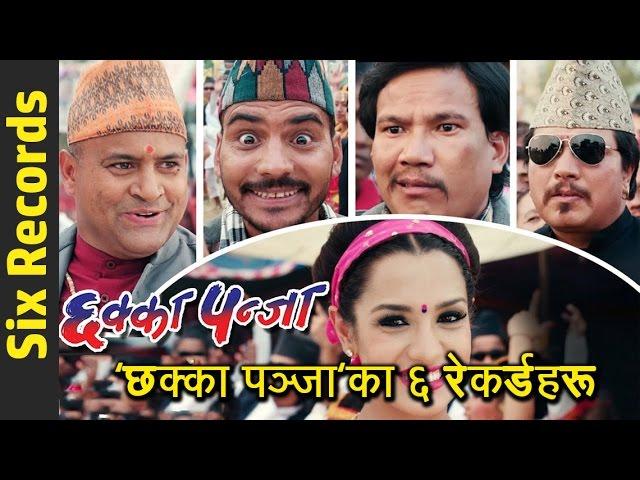 ????? ??????? ? ????????? - Six Records of Nepali Movie CHHAKKA PANJA