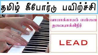 valakamal ennai thalaiyakuveer - Lead Lesson-Tamil Keyboard Song Notes - KVE MUSIC