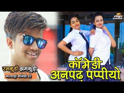 कॉमेडी अनपढ़ पपियो || रमकुड़ी झमकुड़ी कॉमेडी-17 || Rajasthani Comedy Show || PANKAJ ,TWINKAL SONAL 4K