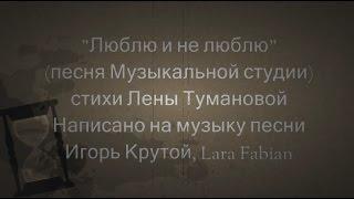 Люблю и не люблю (психотерапия творческим самовыражением)