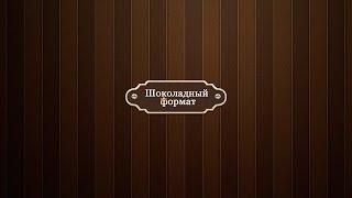 Шоколадный фонтан г. Тверь(http://www.shokoladnyj-format.ru/ Фонтан состоит из нескольких ярусов чаш, в нижней из которых шоколад нагревается, а затем..., 2013-11-13T20:17:36.000Z)