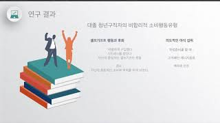 8주차 논문 발표:대졸 청년구직자의 소비행동유형과 소비…