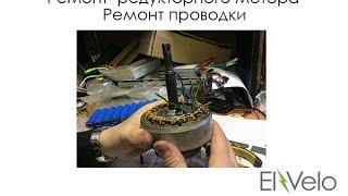 Ремонт редукторного электромотора El-velo.com(В данном видеоролики мы совершили послеремонтный тест редукторного мотора у которого была полностью переб..., 2016-01-07T20:58:03.000Z)