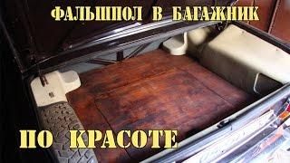 видео Размер багажника ВАЗ 2107