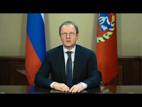 Обращение губернатора к жителям Алтайского края