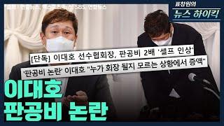 [표창원의 뉴스 하이킥] 이대호 판공비 논란 - 도상현…