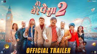 Ye Re Ye Re Paisa 2 Trailer | Sanjay Narvekar, Mrunmayee Godbole, Prasad Oak | Marathi Movie 2019