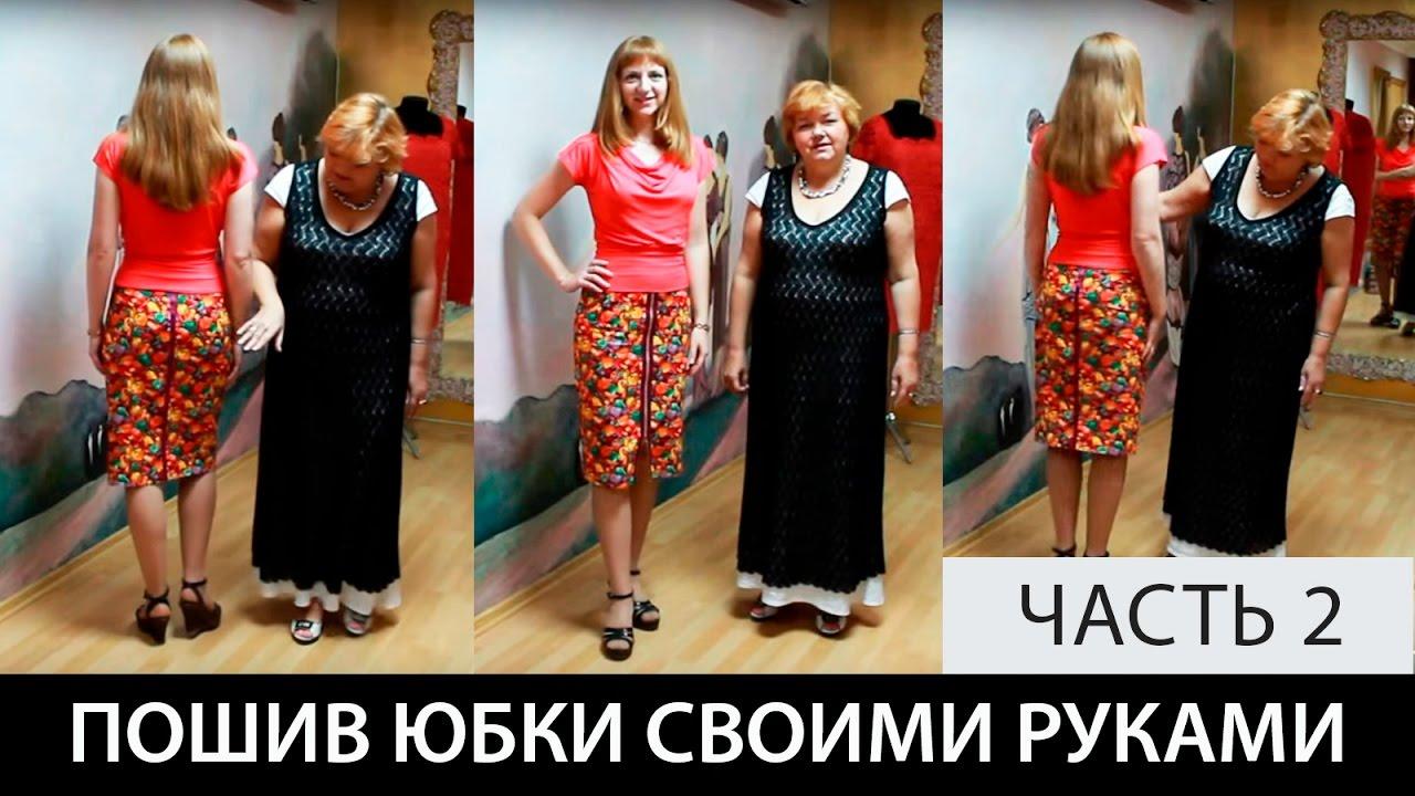 Пошив юбки своими руками фото