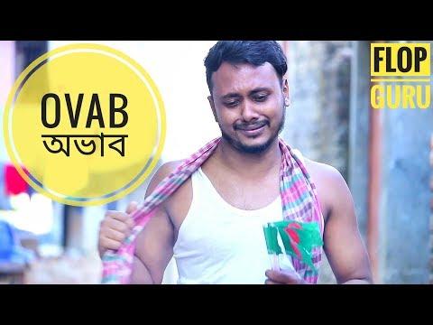 Ovab | Bangla New Short Film | Flop Guru | Alvi Khan Faravi |