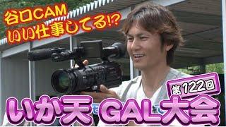 第122回 いか天 GAL大会  ドリ天 Vol 58 ⑦
