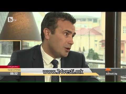 Заев  за  БТВ: Македонија и Бугарија не се само пријатели, туку и сојузници 17 11