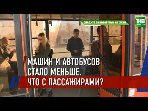 Улицы Казани опустели: интенсивность движения упала сразу на 40 процентов 😷 ТНВ