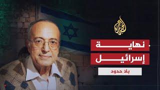 بلاحدود - عبدالوهاب المسيري