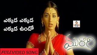 Murari - మురారి  Telugu Movie Songs | Ekkada Ekkada Video Song | Mahesh Babu | Sonali Bendre | VEGA