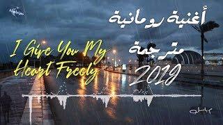 أغنية رومانية حزينة مترجمة 2019 ( أعطيك قلبي بلا مقابل) - Romanian song , I Give You My Heart Freely