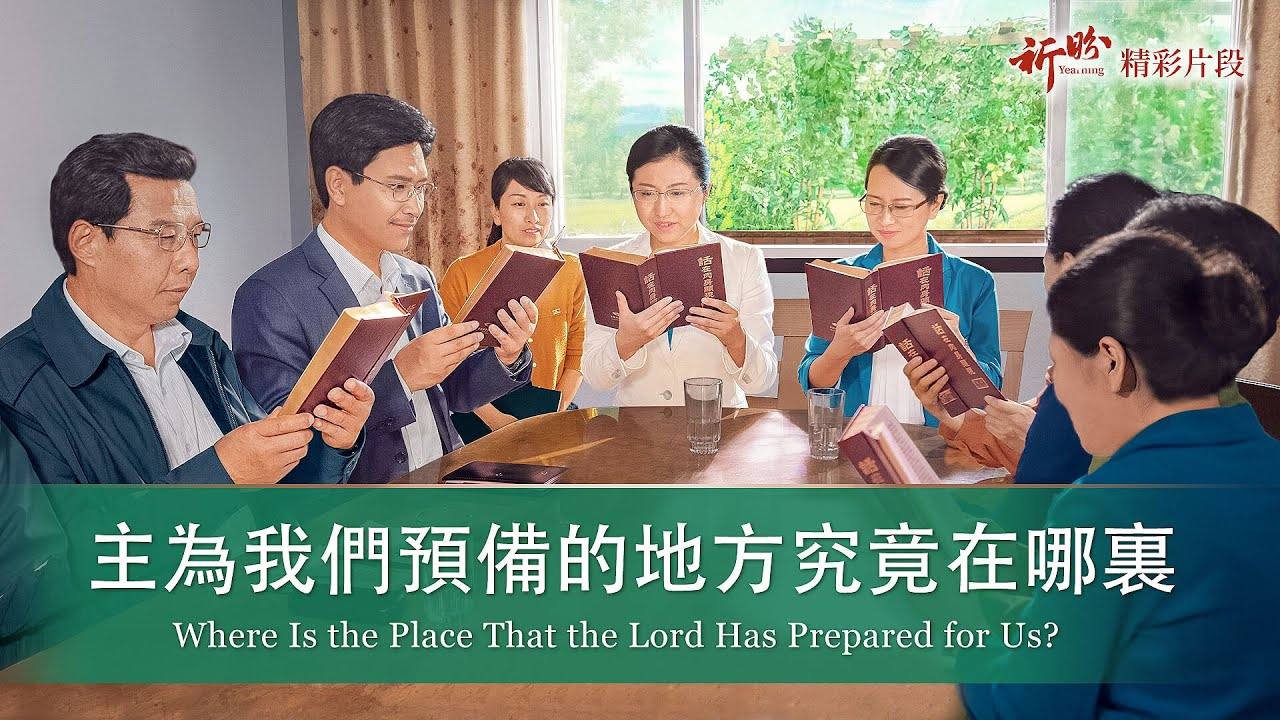 基督教会电影《祈盼》精彩片段:主为我们预备的地方究竟在哪里