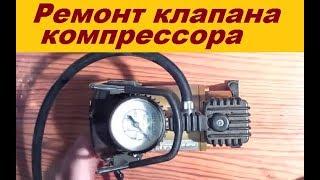 Ремонт клапана компрессора. Автомобильный электронасос. Деревенские будни.