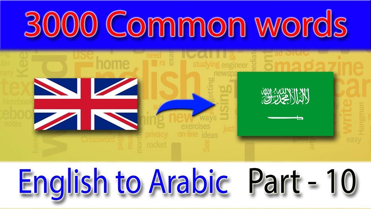 قائمة المفردات | english to arabic words list | تعلم مفردات اللغة  الانجليزية |