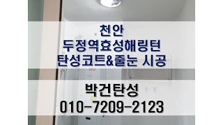 천안 두정역효성해링턴플레이스 베란다탄성코트&줄눈&실리콘…