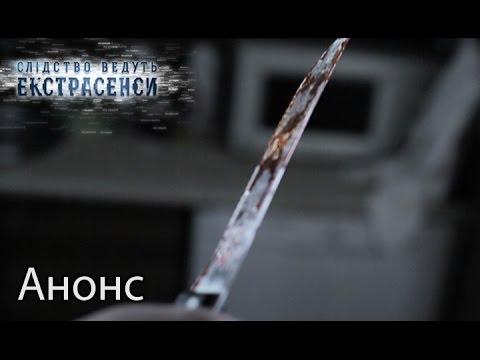 Смотреть онлайн HD Битва экстрасенсов 16 сезон