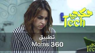 تطبيق Moms 360