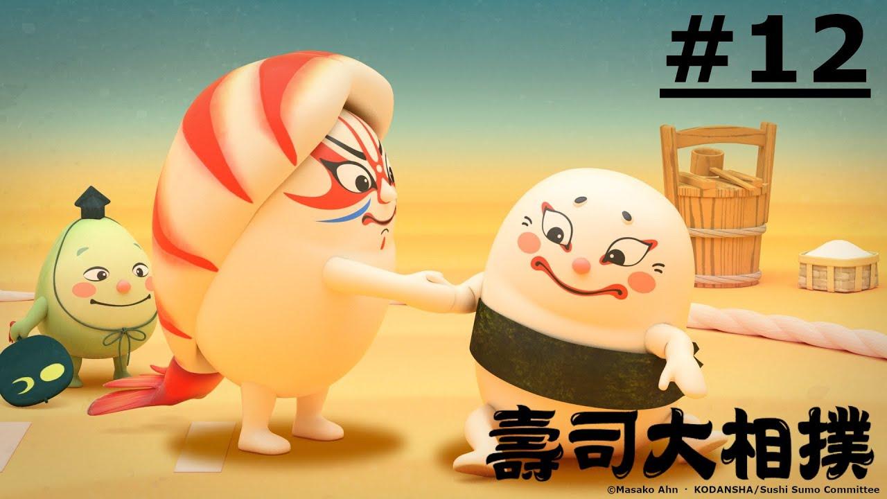 《壽司大相撲》#12 (繁中字幕   日語原聲)【Ani-One】