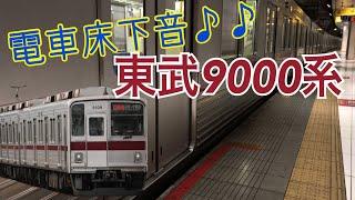 【電車床下音シリーズ】東武鉄道9000系 ブレーキ緩解&加速音