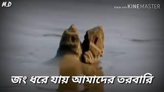 Venge Chure Jai Amader Ghor Bari   New Hart Touching Sad WhatsApp Status ♥️মোনের ডায়রি♥️