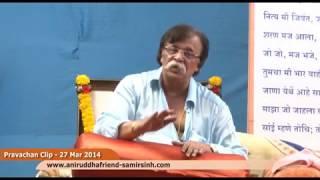 Sadguru Shree Aniruddha Bapu Pravachan 27 Mar 2014 - साईनाथ अपने भक्त को अपने समीप खींच लेते हैं