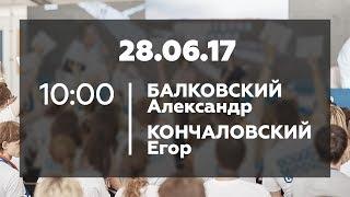10:00 28 июня 2017 Панельная дискуссия