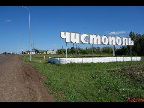 Поездка в Чистополь