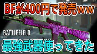 【BFH 実況】BFHとBF4が400円ww最強武器M416使ってきた【バトルフィールド ハードライン】#72