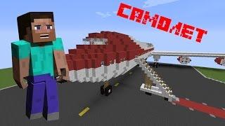 Механический самолет в Minecraft 1.8.8[Mechanical Plane](Всем привет! Новое видео, выпущенное в честь почти 1 000 подписчиков на моем канале! Скоро конкурс:D Магазин:..., 2015-10-24T18:13:02.000Z)