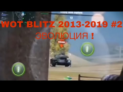 ЭВОЛЮЦИЯ WOT BLITZ!  КАК ИЗМЕНИЛОСЬ 2013-2019/ EVOLUTION OF WOT BLITZ #2! HOW HAS CHANGED 2013-2019!