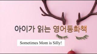 아이가 읽는 영어동화: Sometimes Mom is …