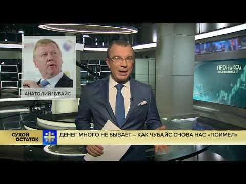 Юрий Пронько: Денег много не бывает – как Чубайс снова нас «поимел»