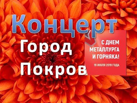 """г. Покров  """"День Металурга и Горняка 2019"""" Наталка Карпа и DJ Voice."""