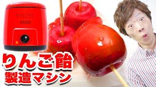 りんご飴製造マシン使ってみた! Candy apples thumbnail