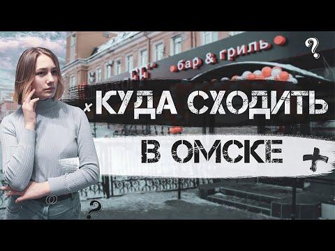 Куда сходить в Омске | Гриль-бар ШашлыкоFF