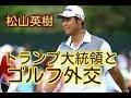 [大事件!] トランプ大統領が安倍首相、松山英樹選手とゴルフ-11月の訪日時に