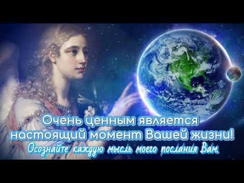 Архангел Гавриил с посланием для людей планеты Земля