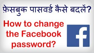 How to change the Facebook Password Facebook password kaise badle Hindi video