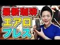 アメリカ生まれ!エアロプレスで淹れる新感覚コーヒー! / AERO PRESS