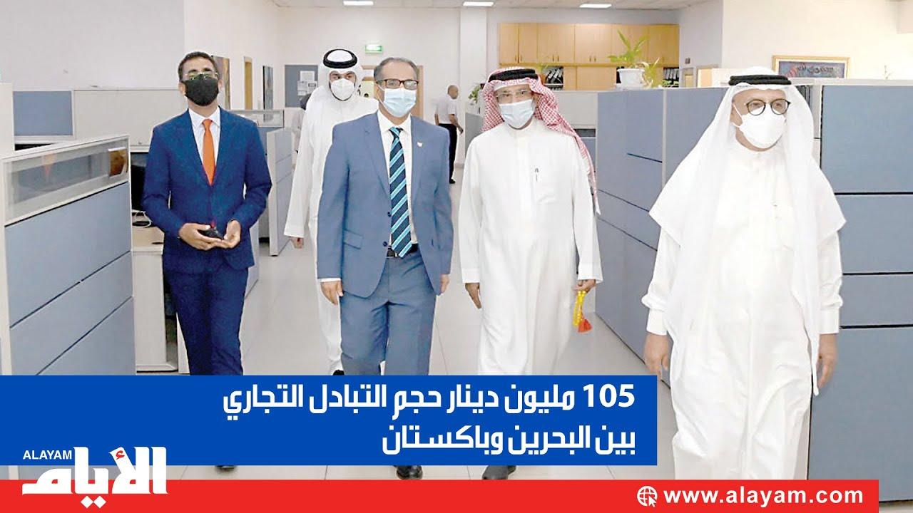 105 مليون دينار حجم التبادل التجاري بين البحرين وباكستان  - 13:55-2021 / 7 / 28