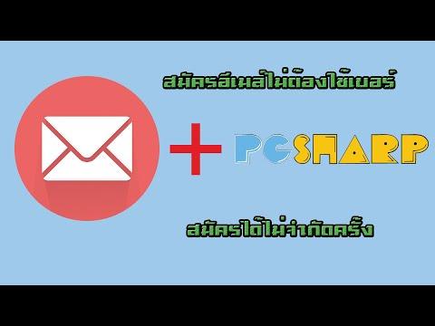 สมัคร อีเมล์ ไม่ต้องใช้เบอร์ (เอาไว้ใช้แล้วทิ้งได้เลย) + PGSHARP