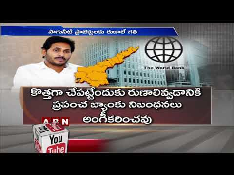 AP Government Plans To Approach World bank  To Fund Irrigation Projects  | ABN Telugu teluguvoice