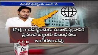 AP Government Plans To Approach World bank  To Fund Irrigation Projects