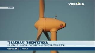 1/5 часть энергии Латвии обеспечивают ветряки и солнечные панели(, 2018-03-07T17:48:51.000Z)
