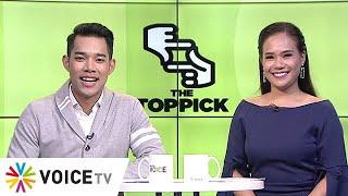 The Toppick 22 สิงหาคม 2562